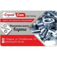 """Карта постоянного покупателя """"СтройСАМ метизы"""""""