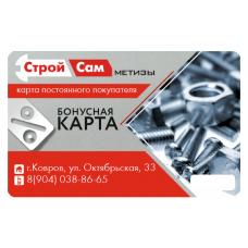 """Бонусная карта """"СтройСАМ метизы"""" для юридических лиц"""